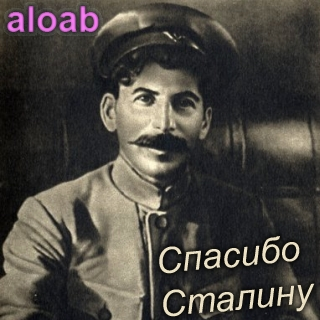 UMPAKO-18: ALOAB (Artificial Limb of a Beard) / Spasibo Stalinu (Experimental)