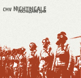 UMPAKO-77: cmv Nightingale / Poslednie dni (New Age)