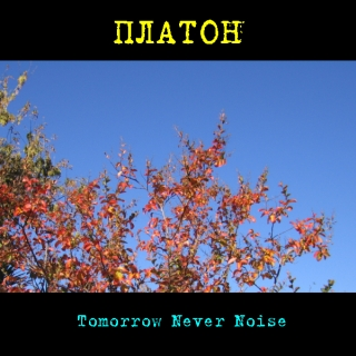 UMPAKO-13: Platon / Tomorrow Never Noise (Experimental, Psychedelic, Ambient, Noise)